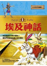 埃及神話 = Egypt fable 封面