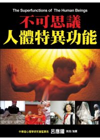 不可思議人體特異功能 =  The superfunctions of the human beings /
