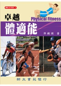 卓越體適能 =  Physical fitness /