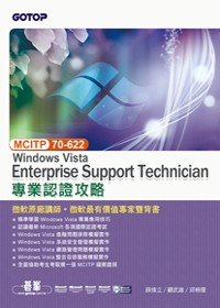 MCITP 70-622 Windows Vista Enterprise Support Technician專業認證攻略