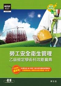 勞工安全衛生管理乙級檢定-學術科 攻略寶典(2009最新版)