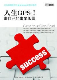 人生GPS!畫自己的事業版圖 /