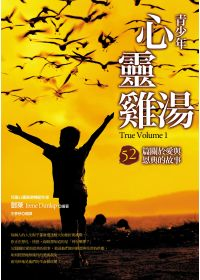 青少年心靈雞湯:52篇關於愛與恩典的故事