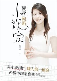 變身暢銷小說家:倪采青談小說寫作技巧