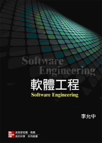 軟體工程 =  Software engineering /