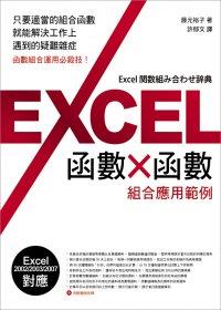 Excel函數╳函數組合應用範例 /