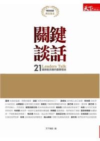 關鍵談話 =  Leaders talk : 21篇推動改變的重要發言 /
