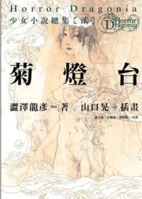 Horror Dragonia少女小說總集~貳~ 菊燈台
