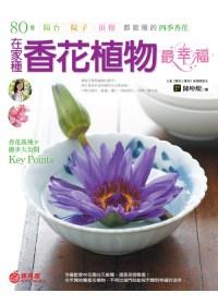 在家種香花植物最幸福:80種陽台.院子.頂樓都能種的四季香花