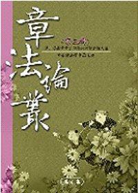 章法論叢.  第三屆辭章章法學學術研討會論文集 /