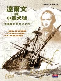 達爾文與小獵犬號 :  物種原始的發現之旅 /