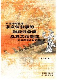 日治時期臺灣漢文俠事的階段性發展及其文化意涵──以報刊作品為考察對象