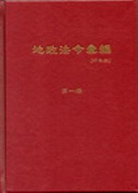 地政法令彙編97年版