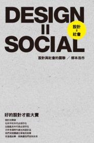 DESIGN=SOCIAL:設計=社會:設計與社會的關聯