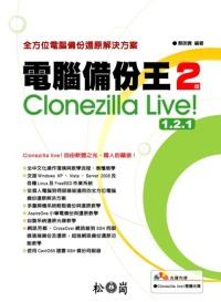 電腦備份王,Clonezilla live 1.2.1