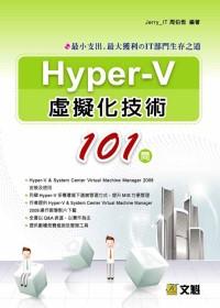 Hyper-V虛擬化技術101問 :  最小支出.最大獲利のIT部門生存之道 /
