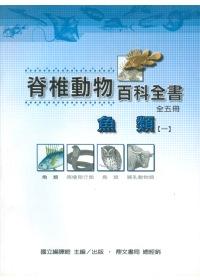 脊椎動物百科全書-魚類(一)(二)