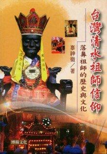 臺灣清水祖師信仰:落鼻祖師的歷史與文化