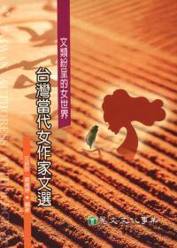 文類紛呈的女世界 =  Taiwan authoress anthology : 台灣當代女作家文選 /