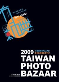 有影嘸?2009台灣攝影BAZ...