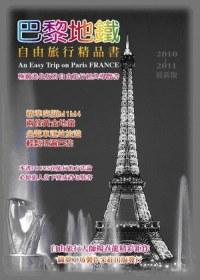 巴黎地鐵自由旅行精品書 =  An easy trip on Paris France : 極緻進化版的自由旅行經典導覽書 /