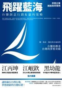 飛躍藍海:臺鹽創意行銷與贏的策略