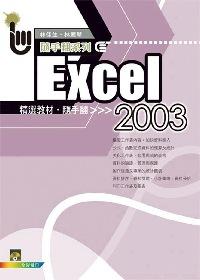 Excel 2003精選教材隨手翻 /