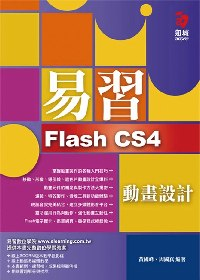 易習Flash CS4 :  動畫設計 /