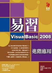 易習Visual Basic 2008 :  進階應用 /