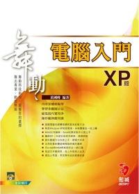 舞動電腦入門XP版