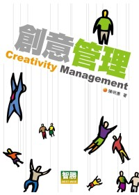 創意管理 =  Creativity management /