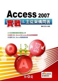 Access 2007實戰&主從架構問答 /