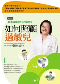 如何照顧過敏兒 :  陳永綺醫師的兒科診療室 /