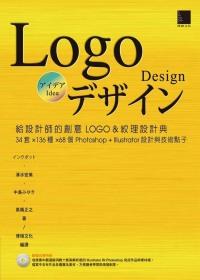 給設計師的創意LOGO &紋理設計典 : 34套x136種x68個Photoshop+Illustrator設計與技術點子
