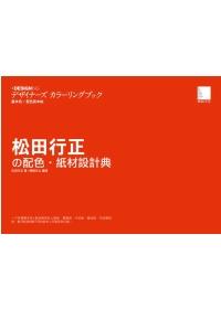 松田行正の配色.紙材設計典