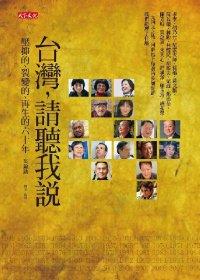 台灣,請聽我說 :  壓抑的.裂變的.再生的六十年 /