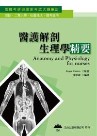 醫護解剖生理學精要