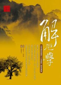 解厄學:一部中國版的關於「人性弱點」的智慧典籍