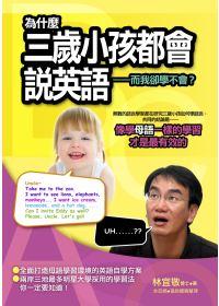 為什麼三歲小孩都會說英語? :  而我卻學不會! /