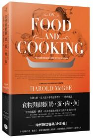 食物與廚藝[奶、蛋、肉、魚]:食物的起源.構成,以及各類食材變身為誘人美食的科學