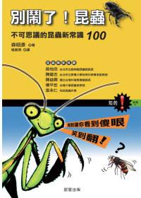 別鬧了!昆蟲:不可思議的昆蟲新常識100