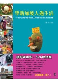 學新加坡人過生活 :  一本教你了解並學會新加坡人族群融合快樂生活的工具書 /