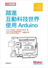 踏進互動科技世界:使用Arduino