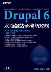 Drupal 6水滴架站全機能攻略