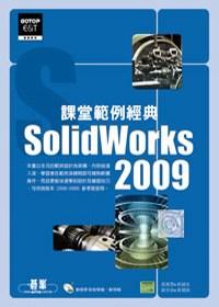 SolidWorks 2009課堂範例經典