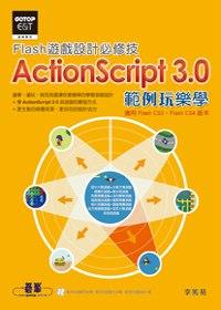 Flash遊戲設計必修技:ActionScript 3.0範例玩樂學