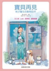 寶貝再見:祐子醫生的動物診所
