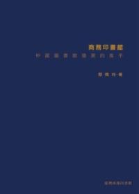商務印書館:中國圖書館發展的推手