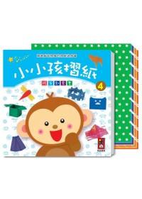 小小孩摺紙4-增進腦部開發的摺...