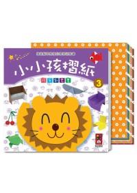 小小孩摺紙3-增進腦部開發的摺...